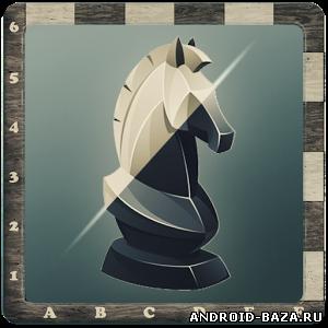 Шахматы 3D Фьюжн андроид