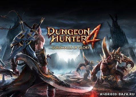 Приложение Dungeon Hunter 4 андроид