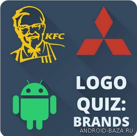 Приложение Logo Quiz: Brands - викторина андроид