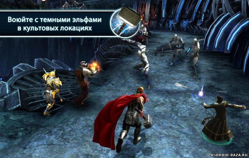 Скриншот Thor The Dark World - RPG на планшет