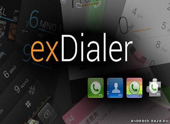 Скачать ExDialer на андроид