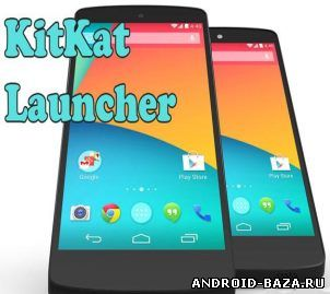 Лаунчеры KitKat Launcher