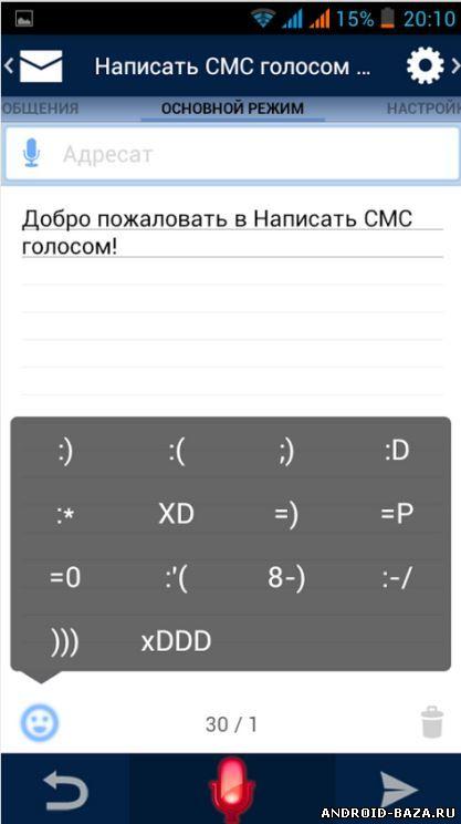 Скриншот SMS by Voice «СМС голосом» на планшет