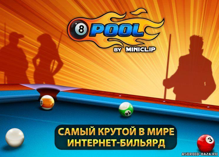 Приложение Бильярд онлайн - 8 Ball Pool андроид