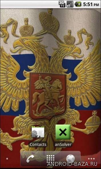 Флаг России с гербом на планшет