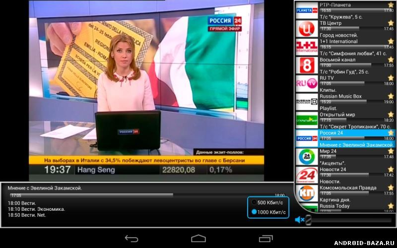 Картинка Parom TV на телефон