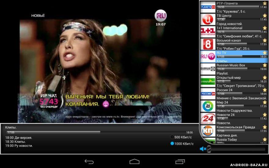 Скриншот Parom TV на планшет