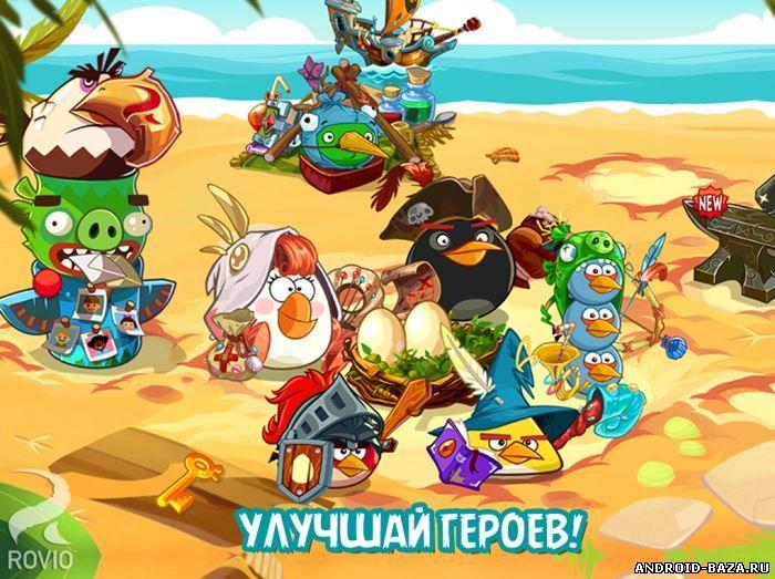 Картинка Angry Birds Epic - РПГ на телефон