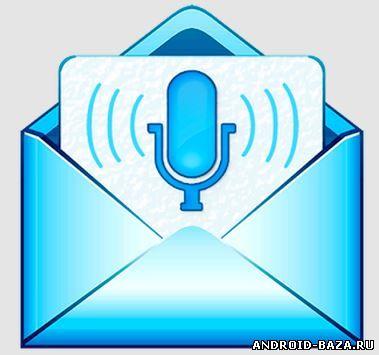 Приложение SMS by Voice «СМС голосом» андроид