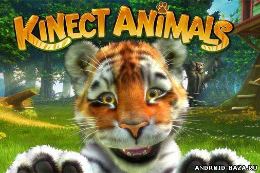 Kinectimals - виртуальный питомец