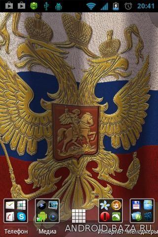 Флаг России с гербом на телефон