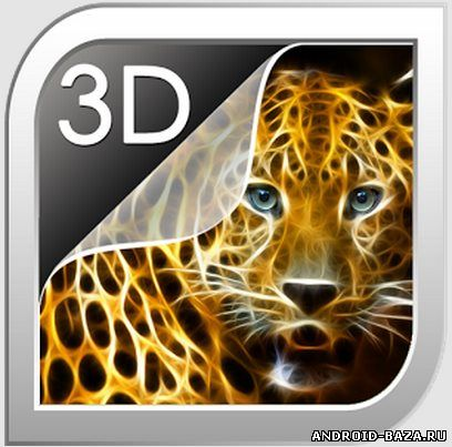 3D Живые Oбои Скриншот
