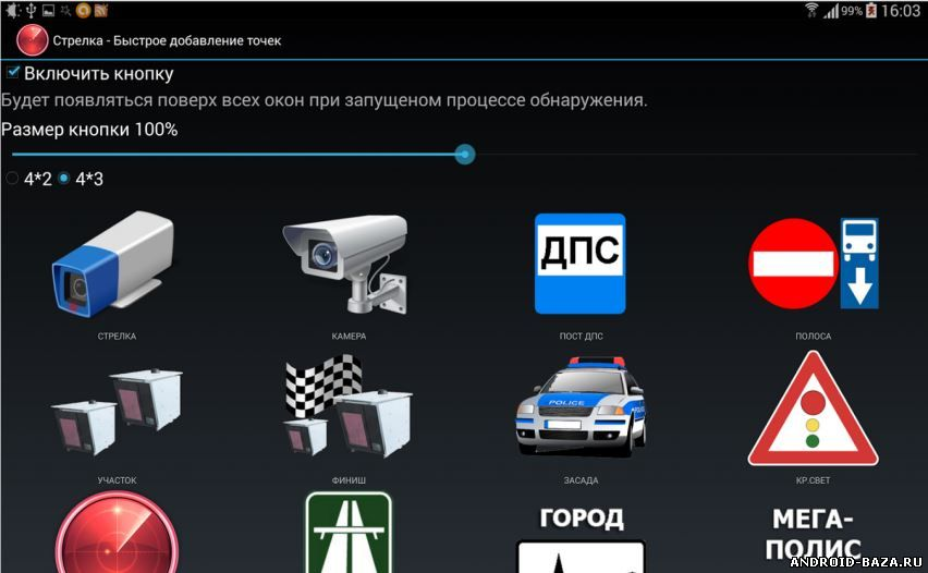 Приложение Антирадар Стрелка Для Андроид Скачать Бесплатно - фото 5