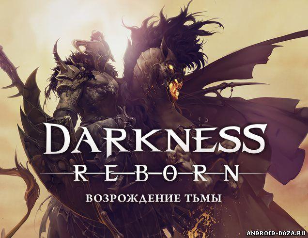 Darkness Reborn - MMORPG