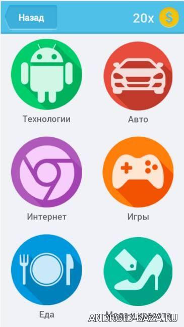 Скриншот Logo Quiz: Brands - викторина на планшет