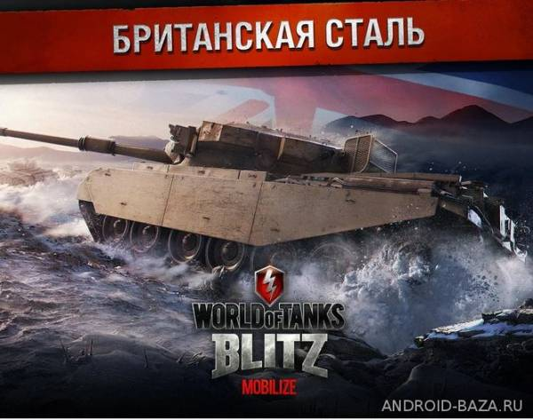 Аркады андроид - World of Tanks Blitz - Танки