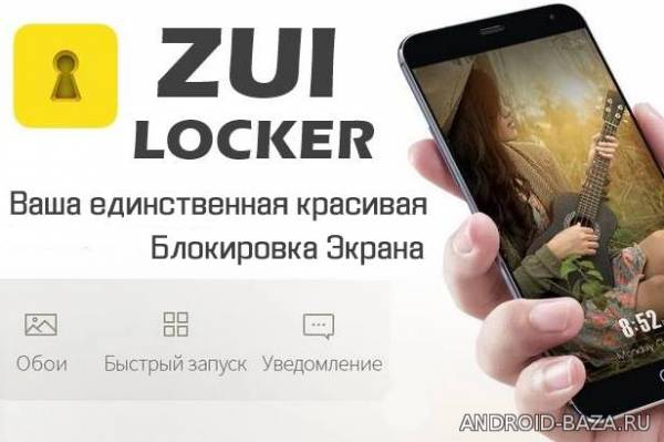 ZUI Locker - Блокировка экрана
