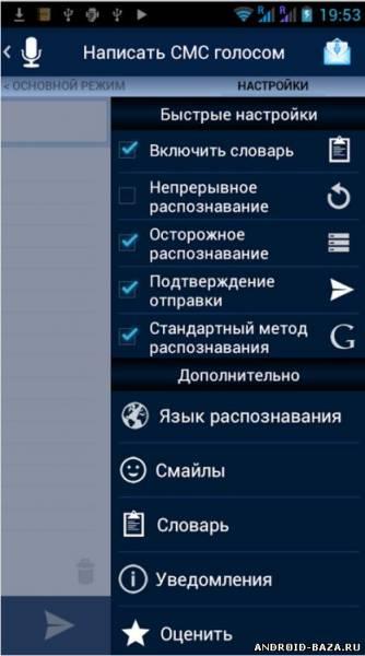 Изображение SMS by Voice «СМС голосом» на телефон