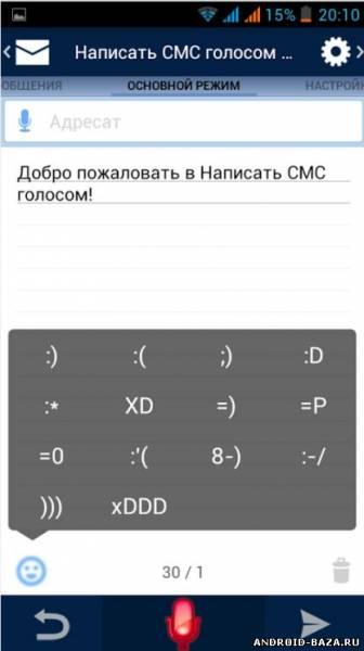 SMS by Voice «СМС голосом» на планшет