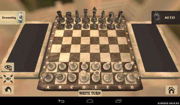 Шахматы 3D Фьюжн на планшет