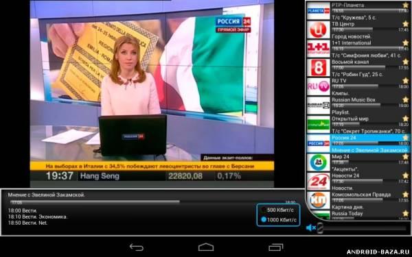 Изображение Parom TV на телефон