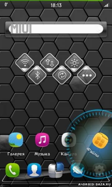 Next Launcher 3D Full на телефон
