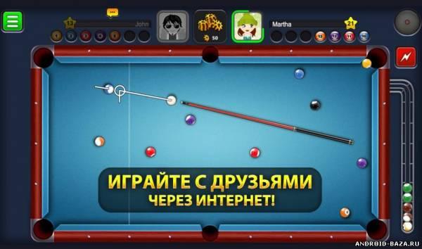 Бильярд онлайн - 8 Ball Pool на телефон