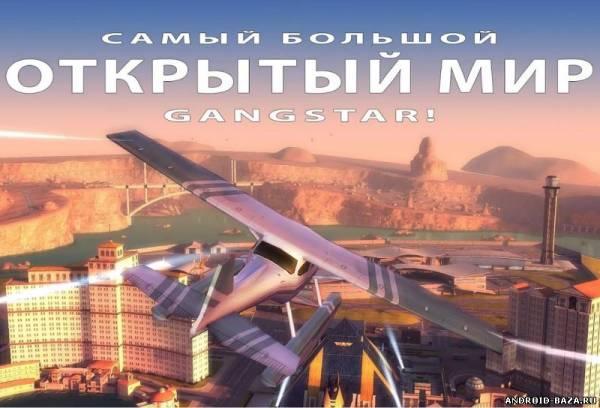 Gangstar Vegas + Кеш
