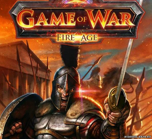 Game of War - Fire Age на телефон