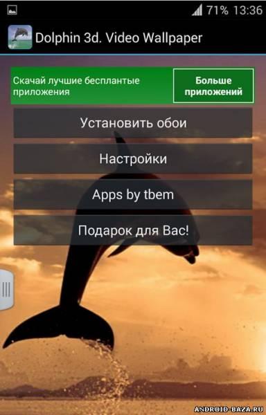 Дельфин 3D - Видео Обои на планшет