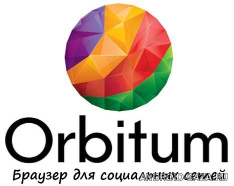 Браузер «Орбитум» на телефон