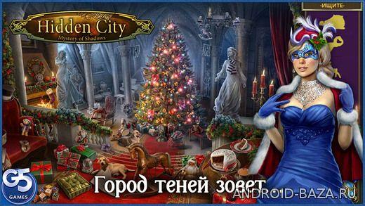 Hidden City: Загадка Теней 2