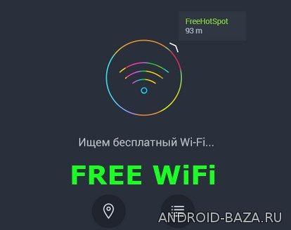 Osmino Free Wi-Fi