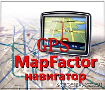 Скачать MapFactor: GPS-навигатор на телефон или планшет