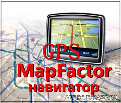 MapFactor: GPS-навигатор