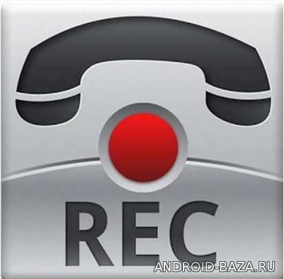Call Recorder - Запись звонков андроид