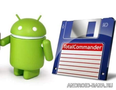 Total Commander на телефон