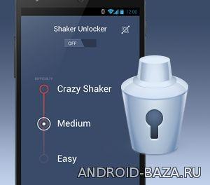 Скачать Shaker Unlocker бесплатно
