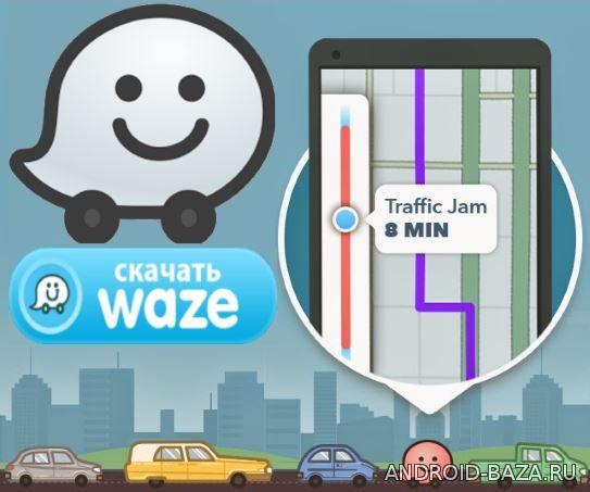 Waze - Народный Навигатор
