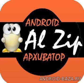 ALZip - Архиватор на телефон