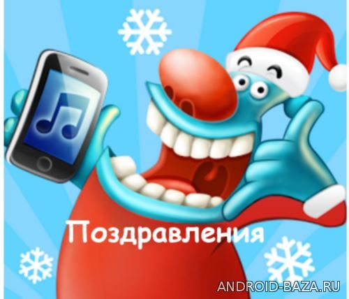 Скачать VoiceCards - Поздравления на телефон или планшет