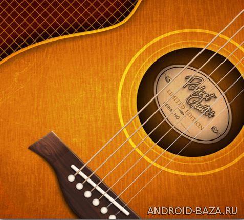 Скачать Гитара + на телефон или планшет