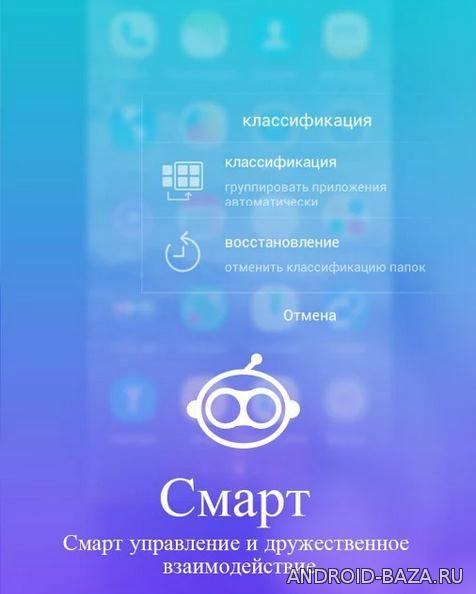 C Launcher на телефон