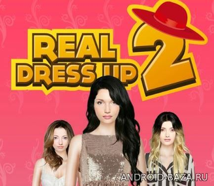 Программы андроид - Real Dress Up 2