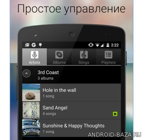 Music MP3 Player. Скриншот 3