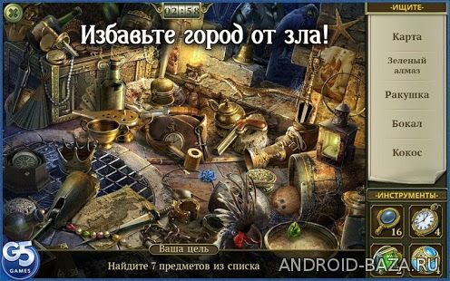 Hidden City: Загадка Теней 3