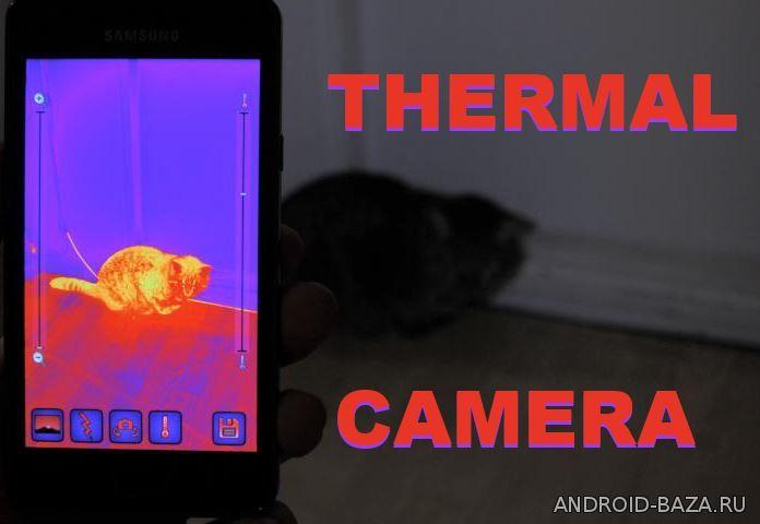 Скачать Thermal Vision Camera - тепловизор на телефон или планшет