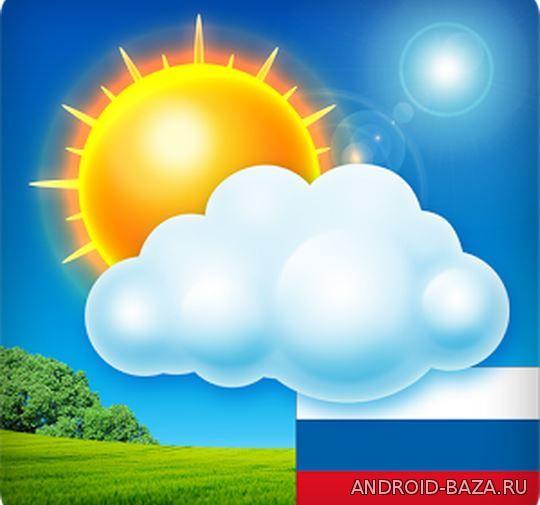 Погода: Россия XL PRO