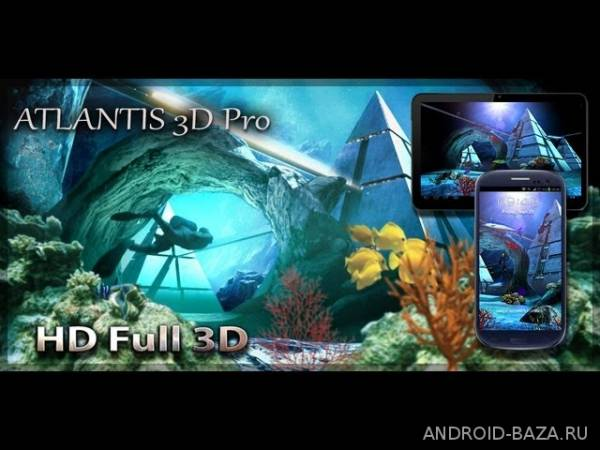 Atlantis 3D Pro Live Wallpaper на телефон