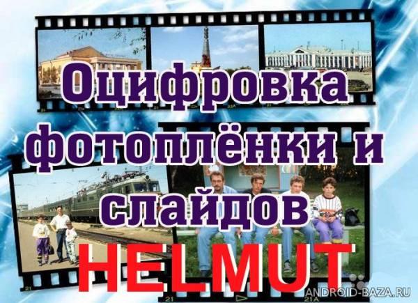 HELMUT - Оцифровка фотопленок